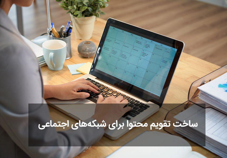 آموزش ساخت تقویم محتوا برای شبکه های اجتماعی در 7 مرحله